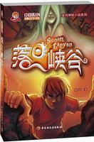 落日峡谷-中国原创冒险文学书系
