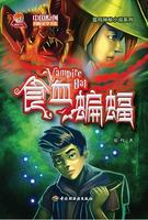 食血蝙蝠-中国原创冒险文学书系