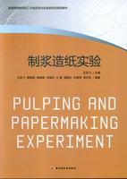 制浆造纸实验(普通高等教育轻工与食品专业实验类系列规划教材)