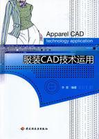 服装CAD技术运用