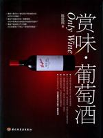 赏味·葡萄酒
