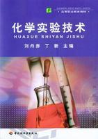 化学实验技术(高等职业教育教材)