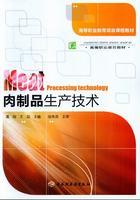 肉制品生产技术(高等职业教育项目课程教材)