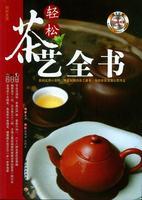 轻松茶艺全书-轻松生活(含光盘)