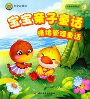 宝宝亲子童话(情绪管理童话)-小蜗牛阅读丛书