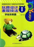 玩具设计表现技法Ⅰ(手绘效果图)(高等教育玩具设计与制造专业系列规划教材)