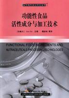 功能性食品活性成分与加工技术-国外现代食品科技系列