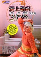 爱上编织365(潮流篇)