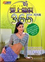爱上编织365(风尚篇)