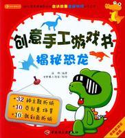 创意手工游戏书(揭秘恐龙)-小蜗牛智慧丛书