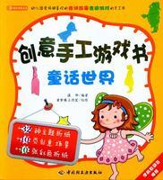 创意手工游戏书(童话世界)-小蜗牛智慧丛书