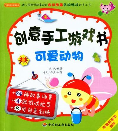 创意手工游戏书(可爱动物)-小蜗牛智慧丛书