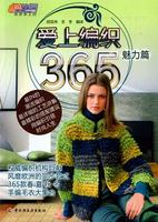 爱上编织365(魅力篇)