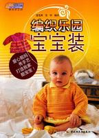 编织乐园(宝宝装)