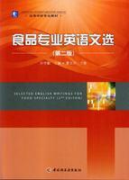 食品专业英语文选(第二版)(高等学校专业教材)(含光盘)