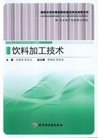 饮料加工技术(国家示范性高职院校建设项目成果系列)