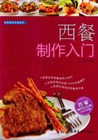 西餐制作入门-西餐制作基础教程(含光盘)