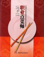 职业点菜师(全国餐饮业职业点菜师岗位资格认定培训教材)(含光盘)