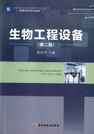 生物工程设备(第二版)(高等学校专业教材)