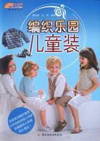 编织乐园(儿童装)