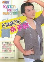 时尚毛衫亲手织-悠生活·快乐手工坊