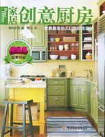 家居创意厨房