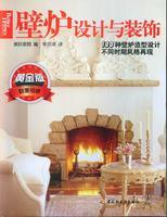 壁炉设计与装饰