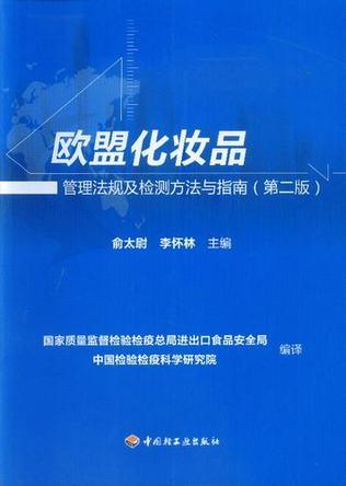 欧盟化妆品管理法规及检测方法与指南(第二版)