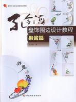 孔令海盘饰围边设计教程(果酱篇)-餐饮行业职业技能培训教程(果酱篇)-餐饮行业职业技能培训教程