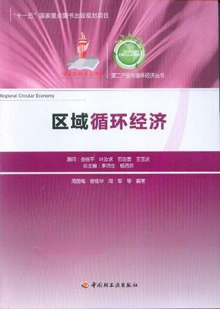 """区域循环经济—第二产业与循环经济丛书(""""十一五""""国家重点图书出版规划项目)"""