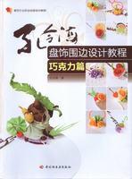 孔令海盘饰围边设计教程(巧克力篇)—餐饮行业职业技能培训教程