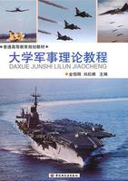 大学军事理论教程(普通高等教育规划教材)