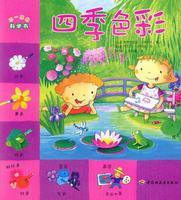 四季色彩-不一样的科学书