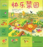 快乐菜园-不一样的科学书