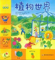 植物世界-不一样的科学书