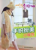 手织扮美小服饰