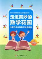 走进美妙的数学花园-中国古典益智数学玩具解析