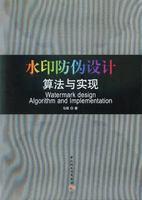 水印防伪设计-算法与实现