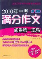 2010年中考满分作文阅卷第一现场-第一现场