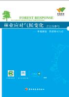 林业应对气候变化