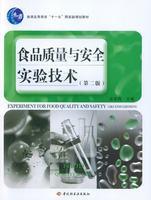 """食品质量与安全实验技术(第二版)(普通高等教育""""十一五""""国家级规划教材)"""