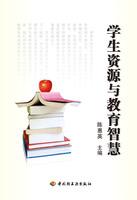 学生资源与教育智慧