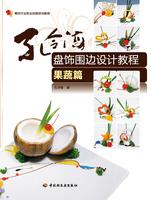 孔令海盘饰围边设计教程(果蔬篇)-餐饮行业职业技能培训教程