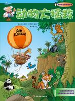 星球博士科学游戏书(动物大拯救)-不一样的科学书