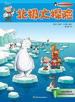 星球博士科学游戏书(北极大探险)—不一样的科学书