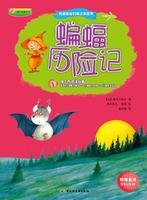 我最喜爱的魔法游戏书(蝙蝠历险记)-小蜗牛智慧丛书
