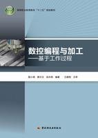 """数控编程与加工-基于工作过程(普通高等职业教育""""十二五""""规划教材)"""