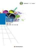 """印刷设计(普通高等教育""""十二五""""规划教材)"""