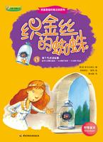 我最喜爱的魔法游戏书(织金丝的蜘蛛)-小蜗牛智慧丛书