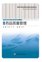 药品质量管理(国家示范性高职院校建设项目成果系列)